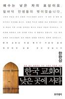 한국 교회여, 낮은 곳에 서라 - 길을 잃고 표류하는 우리 사회의 유일한 희망
