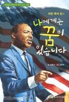 마틴 루터 킹의 나에게는 꿈이 있습니다