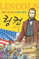 만화로 만나보는 위대한 대통령 링컨