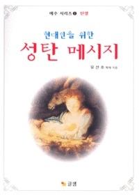 현대인을 위한 성탄 메시지 - 예수 시리즈 1 탄생