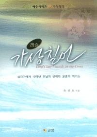 캡슐 가상칠언 : 십자가에서 나타난 주님의 생애와 교훈의 엑기스 - 예수 시리즈 2