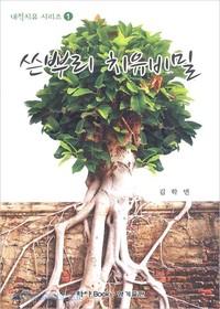 쓴뿌리 치유비밀