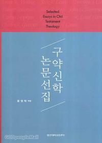 구약신학 논문선집