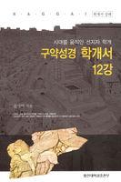 구약성경 학개서 12장
