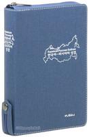 개역한글판 한국어&러시아어 대조성경 특중 단본(색인/이태리신소재/지퍼/진청)