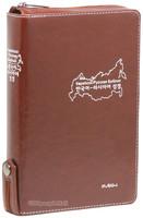 개역한글판 한국어&러시아어 대조성경 특중 단본(색인/이태리신소재/지퍼/자주)