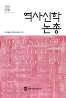 역사신학논총 33집