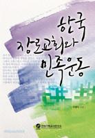 한국장로교회와 민족운동