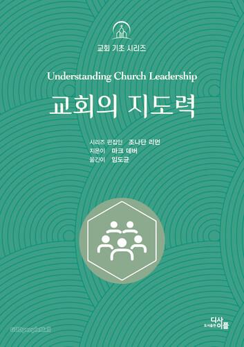 교회의 지도력