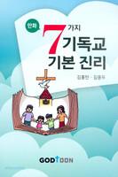 [만화] 7가지 기독교 기본 진리