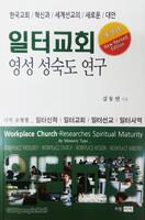 [개정판] 일터교회