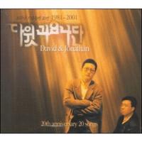 다윗과 요나단 20주년 기념음반 (2CD)