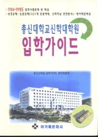 총신대학교 신학대학원 입학가이드 (최신개정판)