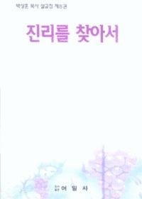 진리를 찾아서 - 박상훈 목사 설교집 제8권