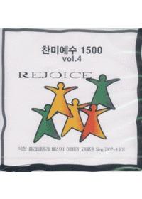 찬미예수 1500 - 4 (CD)