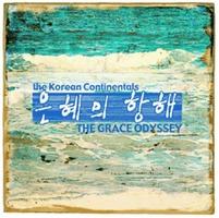한국 컨티넨탈싱어즈 8집 - 은혜의 항해 (CD)