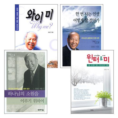 김춘근 교수 저서 세트(전4권)