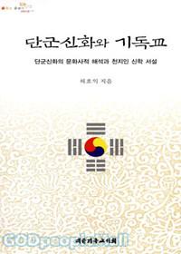단군신화와 기독교 : 단군신화의 문화사적 해석과 천지인 신학 서설