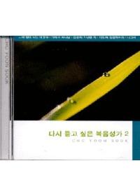 조윤숙 - 다시 듣고 싶은 복음성가 2 (CD)