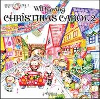 윙윙찬양 - 윙윙 크리스마스 캐롤 2 (CD)