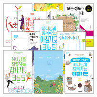 김민정 목사 저서 세트 (전15권)