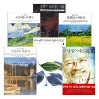 유진 피터슨의 목회 영성 시리즈 세트 (전6권)