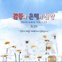 감동과 은혜의 찬양 (3CD)
