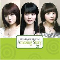 애즈 - Amazing Story (CD)