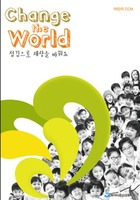 파이디온 어린이 CCM (학령기 유년초등부) - Change the World (DVD)