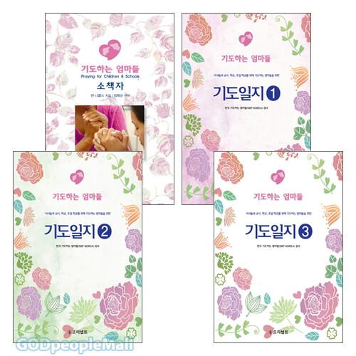 기도하는 엄마들 관련 도서 세트(전5권)