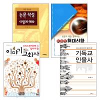 김기홍 목사 저서 세트 (전4권)