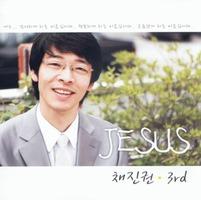 채진권 3집 - JESUS (CD)