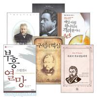 찰스 스펄전 2009~2010년 출간(개정)도서 세트(전8권)