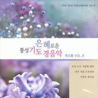 은혜로운 통성 기도 경음악 6 (CD)