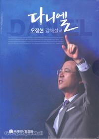 다니엘 - 오정현 강해설교 (MP3 CD)