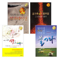 윤남옥 목사 주님의 방문 시리즈 세트(전4권)
