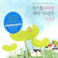 논스톱씨씨엠 새벽기도연주 4 (CD)