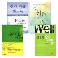 전인치유-전인건강 관련 도서 세트(전4권)