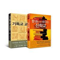 한 권으로 배우는 신학교 + 기독교교양 세트(전2권)