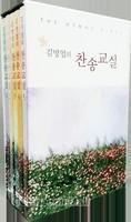 김명엽의 찬송교실 세트(전5권)