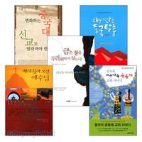 2007년 이전 출간(개정)된 중국선교 관련도서 세트(전5권)