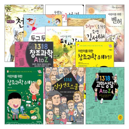 [초등 고학년]미니 책장을 위한 믿음의서재 세트