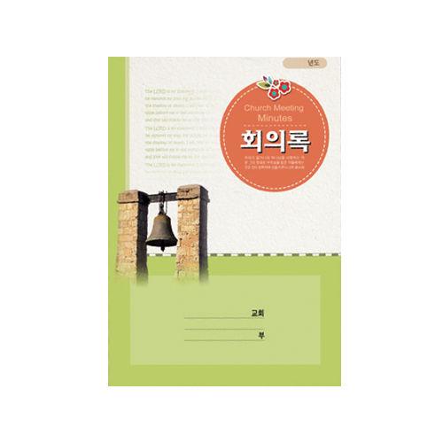 경지사 회의록(소)-327