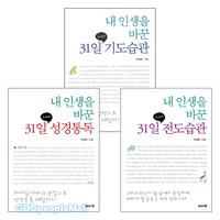 내 인생을 바꾼 31일 시리즈 세트(전3권)
