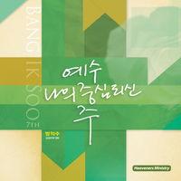 방익수 7집 - 예수 나의 중심 되신 주 (CD)
