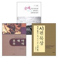 김정훈 교수 저서 세트(전3권)