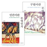 손희영 목사의 하나님 인간 교회 시리즈 세트(전2권)