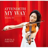 여근하  - 내 평생 가는 길 (CD)