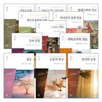 세계 기독교 고전 세트(전52권)
