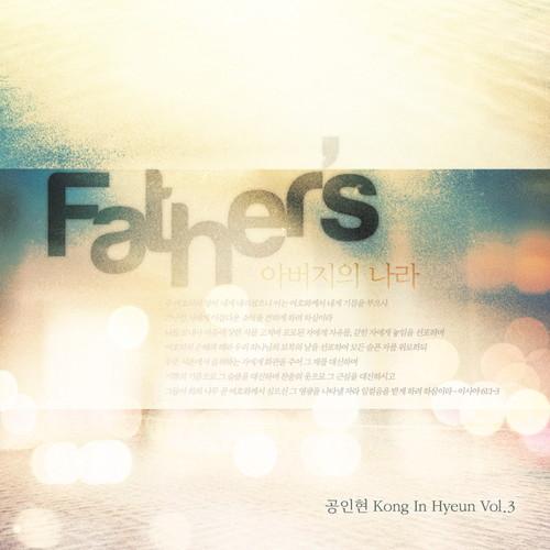 공인현 vol.3 - 아버지의 나라 (CD)